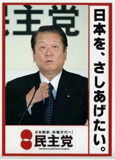 小沢一郎.jpg