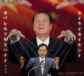 小沢一郎_傀儡政権.jpg